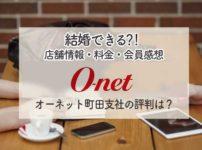 オーネット町田支社口コミ評判