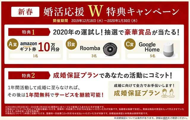 エン婚活キャンペーン201912
