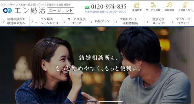 エン婚活エージェント公式サイト画像