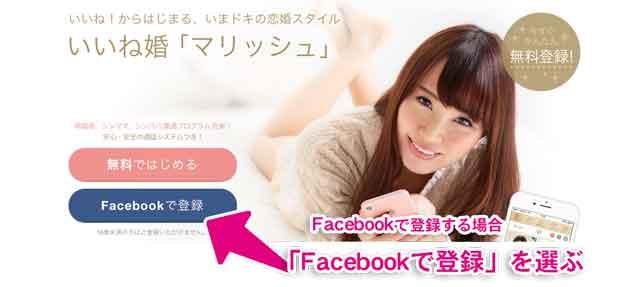 マリッシュ登録方法Facebookを使って登録する