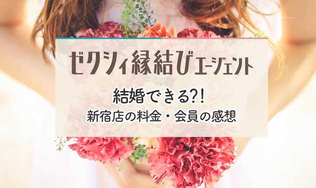 ゼクシィ縁結びエージェント新宿店口コミ評判