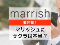 マリッシュにサクラはいるのか。見分け方と対策方法を説明