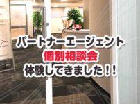 パートナーエージェント新宿店の個別相談会ってどう?