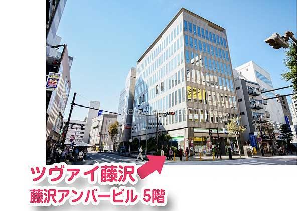 〒251-0052 神奈川県藤沢市藤沢484-1 藤沢アンバービル5階。アクセスJR東海道線、小田急線、江ノ島電鉄「藤沢駅」北口を出ます。そのまま、さいか屋方面へ進み、エレベーターで1階へ降ります。左手にマクドナルドがある道を直進し、横断歩道を渡った先にある藤沢アンバービルの5階