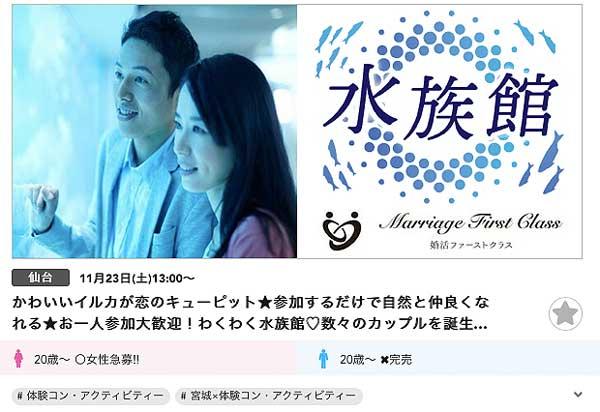 街コンジャパンの体験コン水族館