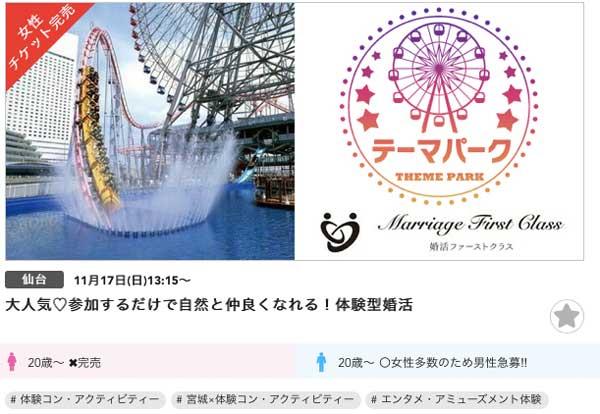 街コンジャパンの体験コン遊園地