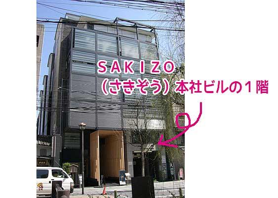ゼクシィ縁結びカウンター 京都三条鴨川店外観画像