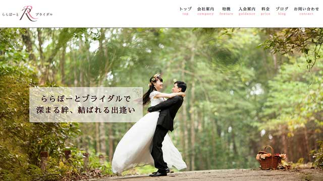 北海道にある結婚相談所ららぽーとブライダルの公式サイト画像