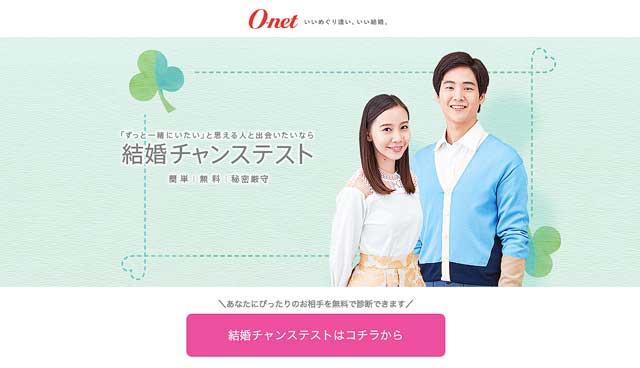 オーネット結婚チャンステスト最新公式サイト