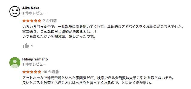 福岡県に特化した地元密着型結婚相談所ジュブレの口コミ