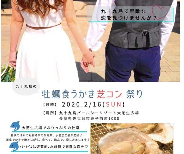 福岡県に特化した地元密着型結婚相談所ジュブレのイベント内容。バスツアー案内