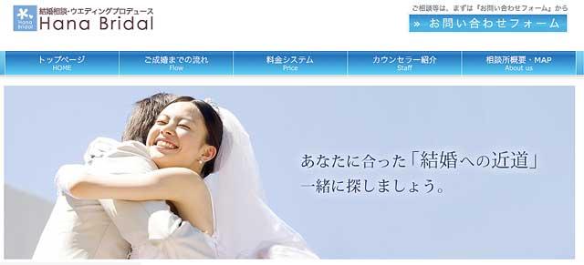 北海道にある結婚相談所ハナブライダルの公式サイト画像