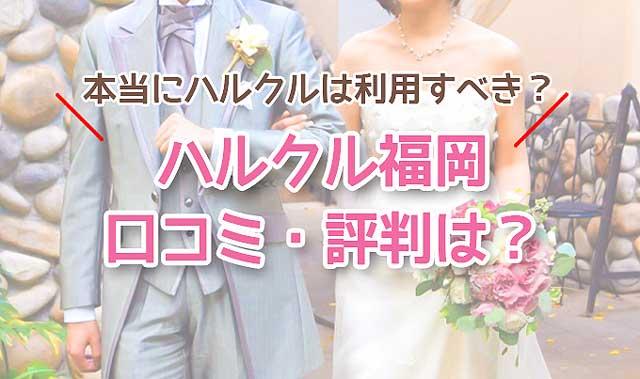 ハルクル福岡口コミ・評判