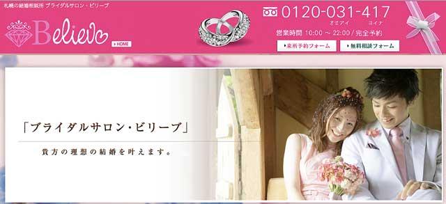 北海道にある結婚相談所ブライダルサロン・ビリーブの公式サイト画像
