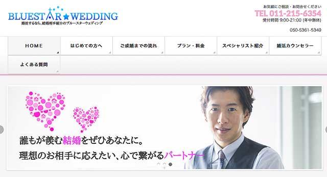 北海道にある結婚相談所ブルースターウエディング公式サイト画像