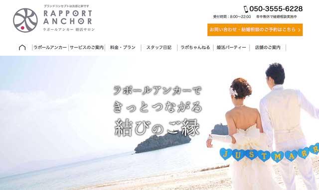 北海道札幌の結婚相談所ラポールアンカー公式サイト画像