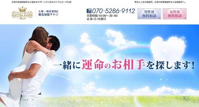 北海道にある結婚相談所ロイヤルローズ札幌の公式サイト画像