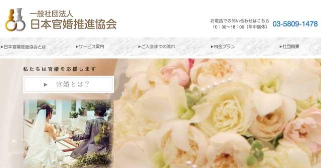 官婚(日本官婚推進協会)公式サイト画像
