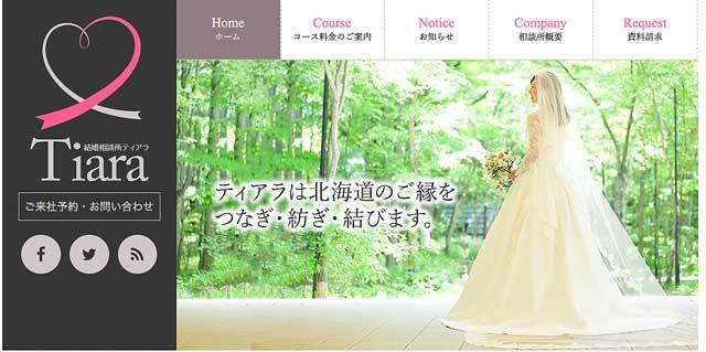 北海道にある結婚相談所ティアラ-Tiaraの公式サイト画像