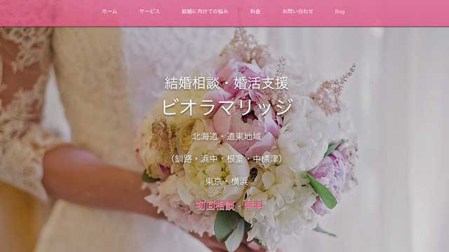 北海道にある結婚相談所ビオラマリッジの公式サイト画像
