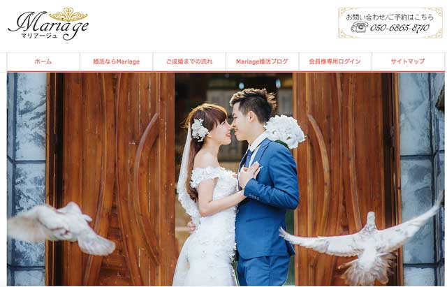 北海道にある結婚相談所マリアージュ画像