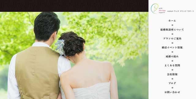 群馬県にある結婚相談所 ウィズマリッジサポートの公式サイト画像