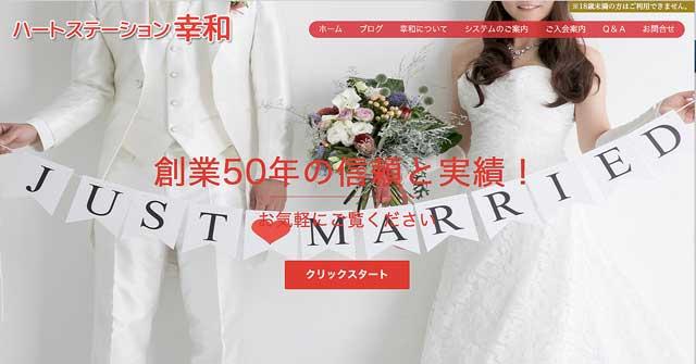 結婚相談所ハートステーション幸和公式サイト画像