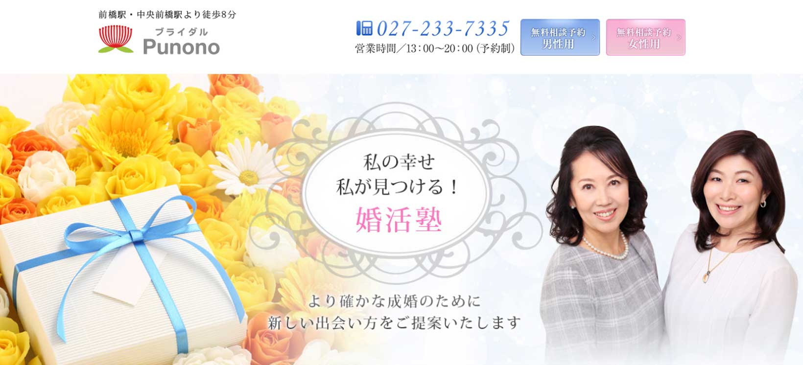 群馬県にある結婚相談所結婚相談所 ブライダルプノノの公式サイト画像