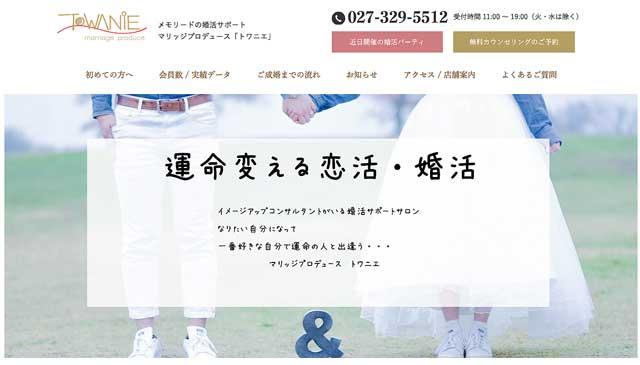結婚相談所 マリッジプロデュース トワニエ公式サイト画像