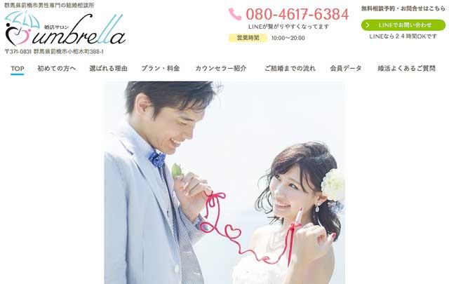 群馬県にある結婚相談所 婚活サロンアンブレラの公式サイト画像