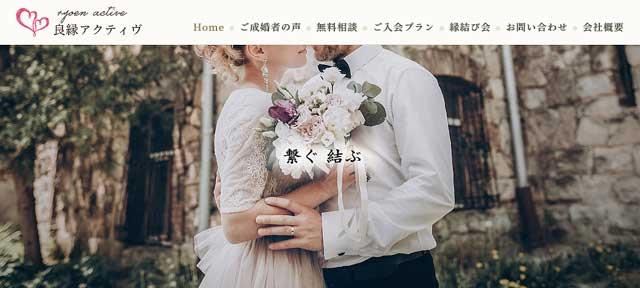結婚相談所 良縁アクティブ公式サイト画像