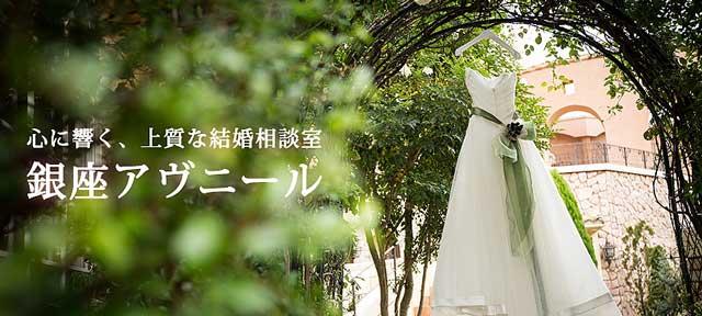 群馬県にある結婚相談所 銀座アベニュー群馬サロンの公式サイト画像