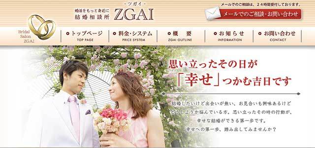 結婚相談所ZGAI(ツガイ)公式サイト画像