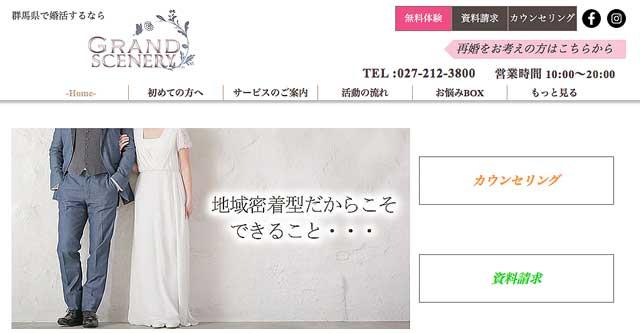 群馬県にある結婚相談所結婚相談所GRAND SCENERYの公式サイト画像