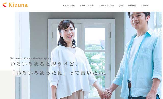 群馬県にある結婚相談所Kizuna前橋の公式サイト画像