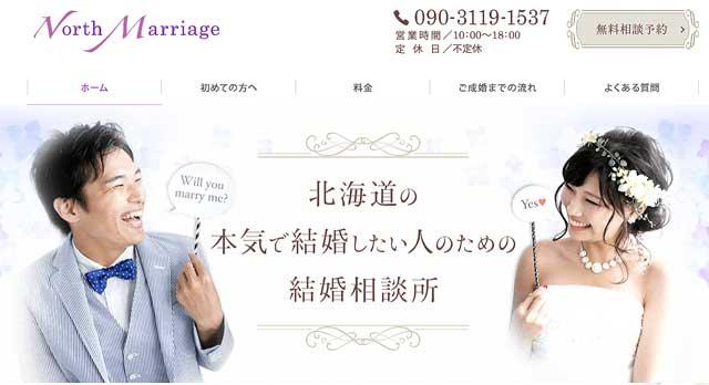 北海道にある結婚相談所North-Marriage公式サイト画像