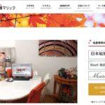 縁マリッジ公式サイト画像