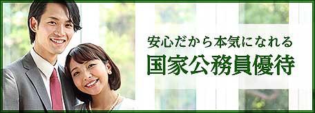 IBJメンバーズの国家公務員優待プラン。すべてのコースの初期費用を30,000円割引