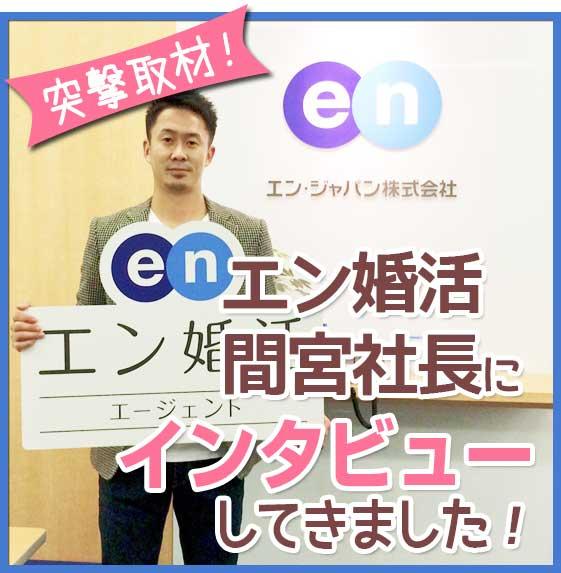 エン婚活取材記事リンクバナー