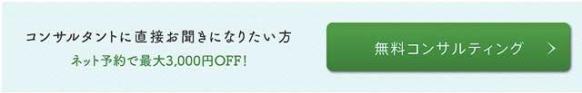 ツヴァイ無料コンサルティング申し込みボタンイメージ
