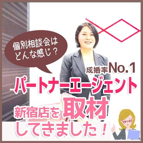 パートナーエージェント取材記事リンクバナー