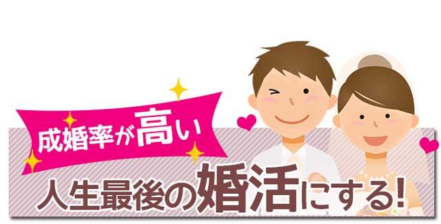 banner_成婚率