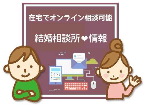 オンライン利用可能な結婚相談所紹介記事へのリンクバナー画像