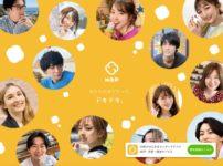 婚活恋活アプリHOP公式サイト画像