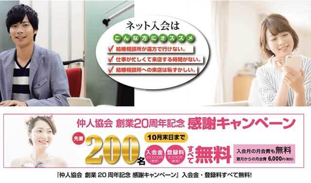 仲人協会キャンペーン情報更新202010
