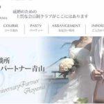 アニバーサリーパートナー青山公式サイトキャプチャー