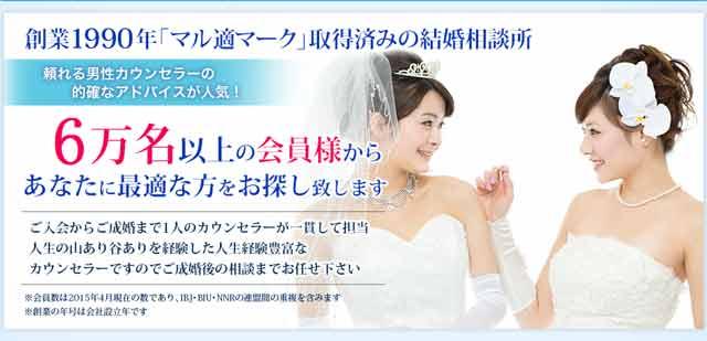 ウイン虎ノ門結婚相談所公式サイト