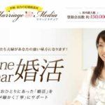 マリッジメディア公式サイト画像