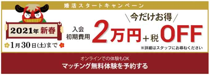 ツヴァイでは、婚活スタートキャンペーンという入会初期費用が2万円割引になるキャンペーン実施中