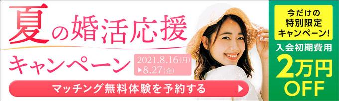 ツヴァイ入会初期費用が20,000円割引で利用できる「夏の婚活応援キャンペーンの画像
